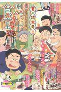 思い出食堂 母の太巻き寿司編の本