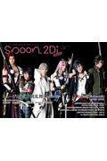spoon.2Di Actors vol.08の本