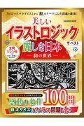 美しいイラストロジックザ・ベスト麗しき日本ー和の世界ーの本