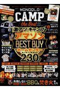 MONOQLO CAMP the Bestの本
