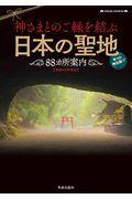 神さまとのご縁を結ぶ日本の聖地88カ所案内の本
