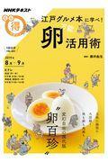 江戸グルメ本に学べ!万能卵活用術の本