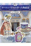 図説ヨーロッパ宮廷を彩った陶磁器の本