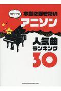 本当に弾きたいアニソン人気曲ランキング30の本
