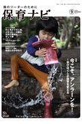 保育ナビ 第10巻第6号(9 2019)の本