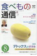 食べもの通信 No.582(2019 8月号)の本
