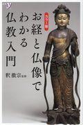 カラー版お経と仏像でわかる仏教入門の本
