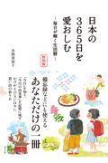 日本の365日を愛おしむ(特別版)の本
