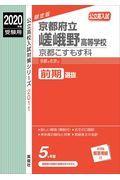 京都府立嵯峨野高等学校京都こすもす科 2020年度受験用の本