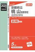 京都府立桃山高等学校自然科学科 2020年度受験用の本