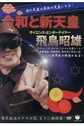 DVD>令和と新天皇の本