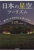 日本の星空ツーリズムの本