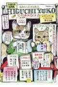 総特集ヒグチユウコの本