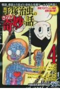 手塚治虫のさらに奇妙な話 4の本