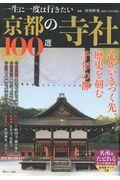 一生に一度は行きたい京都の寺社100選の本