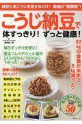 こうじ納豆で体すっきり!ずっと健康!の本