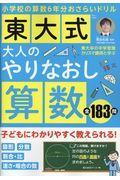 東大式大人のやりなおし算数の本