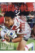 ラグビーワールドカップ激闘の軌跡 vol.3の本