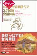 デイリー日本語・台湾華語・英語3か国語会話辞典の本