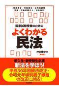 第9版 国家試験受験のためのよくわかる民法の本