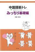中国語筋トレみっちり基礎編の本
