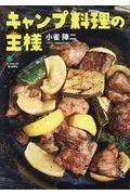 キャンプ料理の王様の本