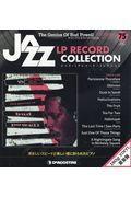 ジャズ・LPレコード・コレクション 第75号の本