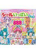 スター☆トゥインクルプリキュア&プリキュアオールスターズシールいっぱいブックの本