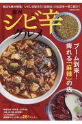 関西シビ辛グルメの本