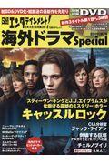日経エンタテインメント!海外ドラマspecial 2019「秋」号の本
