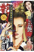 コミック艶 vol.4の本
