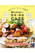 Mizukiの簡単*時短CAFEレシピの本