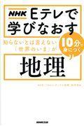 NHK Eテレで学びなおす知らないとは言えない「世界のいま」が10分で身につく〈地理〉の本