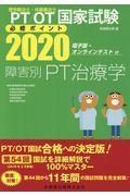 理学療法士・作業療法士国家試験必修ポイント障害別PT治療学 2020の本