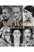 図鑑世界の文学者の本