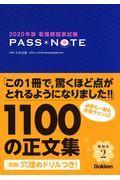 看護師国家試験PASS NOTE 2020年版の本