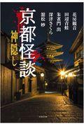 京都怪談神隠しの本