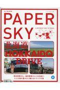 PAPER SKY no.60の本
