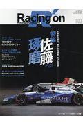 Racing on 502の本