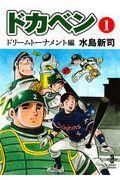 ドカベン ドリームトーナメント編 1の本