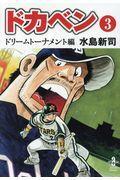 ドカベン ドリームトーナメント編 3の本