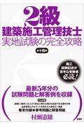 第14版 2級建築施工管理技士実地試験の完全攻略の本