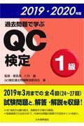 過去問題で学ぶQC検定1級 2019・2020年版の本