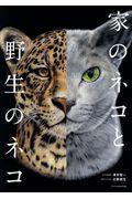 家のネコと野生のネコの本