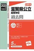 滋賀県公立高等学校過去問 2020年度受験用の本