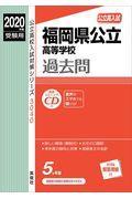 福岡県公立高等学校過去問 2020年度受験用の本