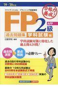 合格力養成!FP2級・AFP過去問題集学科試験編 '19ー'20年版の本