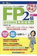 合格力養成!FP2級・AFP過去問題集実技試験編 '19ー'20年版の本