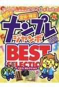 ナンプレジャンボベーシックBest Selection Vol.12の本