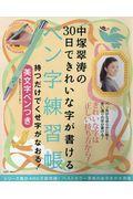 中塚翠涛の30日できれいな字が書けるペン字練習帳の本